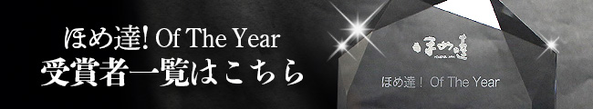 ほめ達!Of The Year